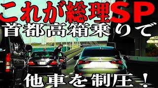 これが首相警護車列!!SP達が箱乗りで首都高を豪快に走る!! thumbnail