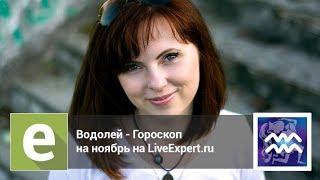 Водолей - гороскоп на ноябрь 2017 от астролога  LiveExpert.ru Елена-Таисия.