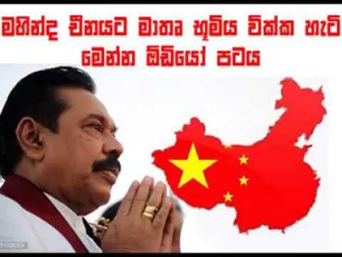 How Mahinda Rajapaksa sold Sri Lanka to China