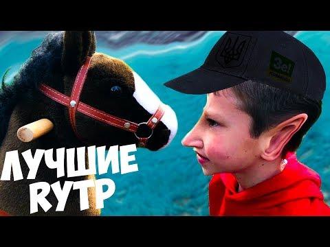 ЛУЧШИЕ RYTP МИСТЕР МАКС 2 ОТ RYTP TYT