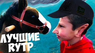 ЛУЧШИЕ RYTP МИСТЕР МАКС 2 ОТ RYTP TYT / Видео