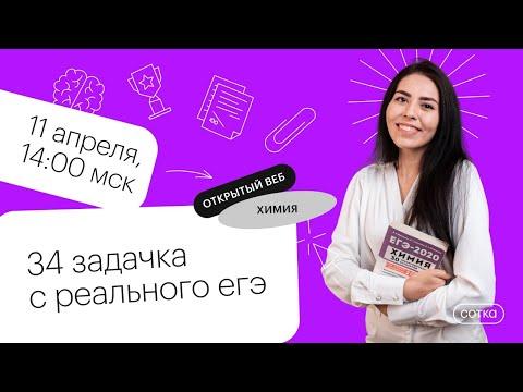 34 задачка с реального ЕГЭ | ЕГЭ ХИМИЯ 2021 | Онлайн-школа СОТКА