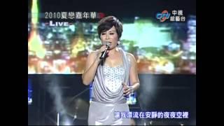 黃小琥 - 夜夜夜夜 (2010花蓮夏戀嘉年華)