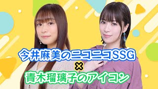 今井麻美のニコニコSSG×青木瑠璃子のアイコン コラボ特番【無料パート】