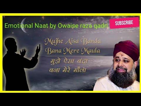Download ( Very Emotional) Gunaho ki aadat chura mere moula with lyrics by Owaise raza qhadri Naat 2018/ Urdu