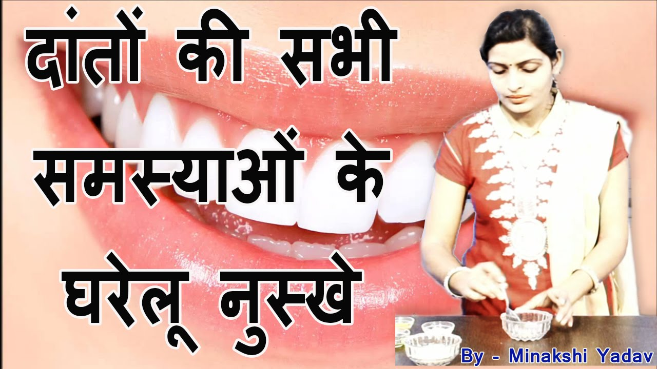 How To Clean Cavity From Teeth At Home In Hindi ...