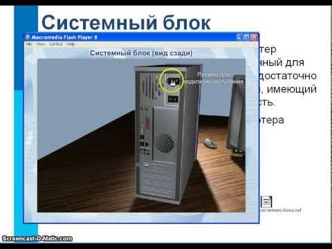 презентации знакомства с компьютером