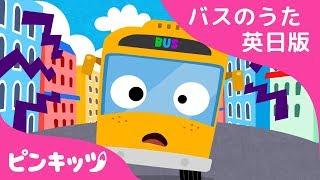 となりのきいろいバス | The Wheels on the Yellow City Bus | バスのうた英日版 | バスのうた | ピンキッツ童謡