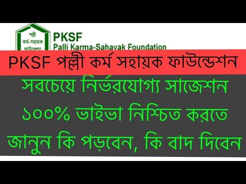 PKSF পল্লী কর্ম সহায়ক ফাউন্ডেশন পরীক্ষার সাজেশন।জেনে নিন কি পড়বেন।PKSF exam suggestions 2019|
