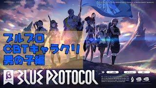 【BLUE PROTOCOL】ブルプロCBT キャラクリ~男の子編~ Boy Character Creation(2020)のサムネイル