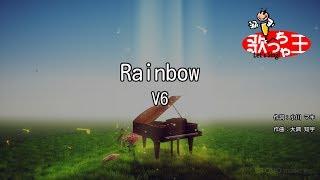 【カラオケ】Rainbow/V6