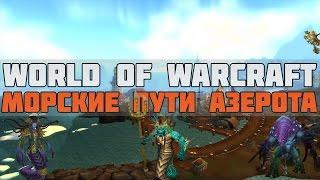 World of Warcraft-Морские пути Азерота