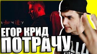 Реакция на Егор Крид - Потрачу (премьера трека, 2017)