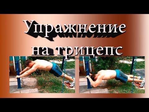 Упражнение на трицепс. Французский жим в упоре лёжа.