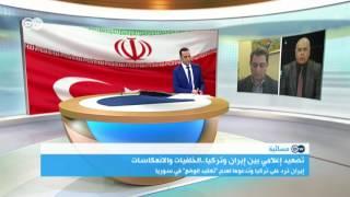 أين يكمن الخلاف التركي الإيراني حول تصنيف الجماعات الإرهابية؟