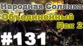 Сталкер Народная Солянка - Объединенный пак 2 #131. Подготовка к волне мутантов[1/5]