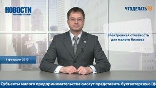 Новости. Электронная отчетность для малого бизнеса(, 2013-02-04T05:26:51.000Z)