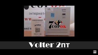 Volter СНПТО 2пт Стабилизатор напряжения для котла, компьютера l Видеообзор
