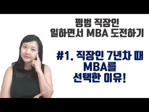 [회사다니면서 MBA 도전하기] #1  MBA 선택 이유 / 직장인,  MBA 왜 가는 걸까?