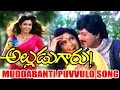 Muddabanti Puvvulo Song - Mohan Babu Songs - Alludugaru Movie Songs - Mohan Babu, Ramya Krishnan