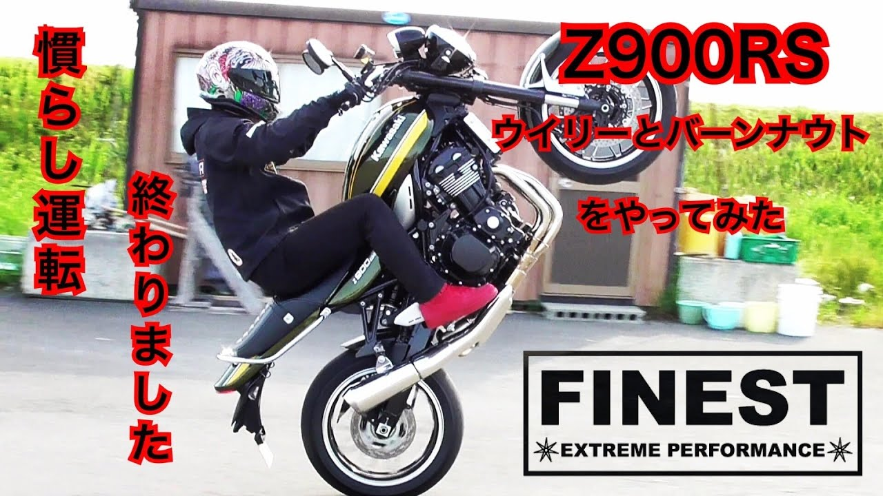 Z900RSでウイリーとバーンナウト