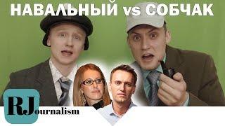 """Как Навальный Ксюшу Собчак """"уделал"""". И при чем тут Немагия?"""