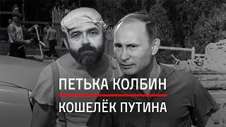 Петька Колбин — кошелёк Путина