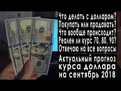 Прогноз курса доллара на сентябрь 2018: курс рубля падает, доллар рубль, что будет дальше с рублем