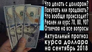 Смотреть видео Прогноз курса доллара на сентябрь 2018: курс рубля падает, доллар рубль, что будет дальше с рублем онлайн