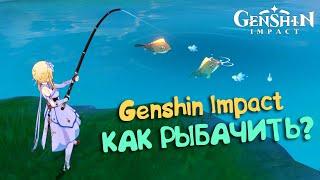 Как рыбачить в Genshin Impact