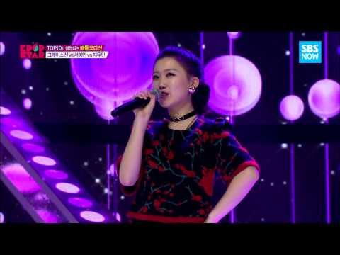 SBS [K팝스타4] - 배틀 오디션, 서예안 '삐에로는 우릴 보고 웃지'