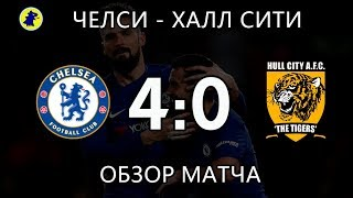 Челси - Халл Сити (4:0). Обзор матча.