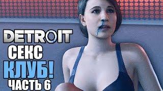 Прохождение Detroit: Become Human — Часть 6: СЕКС КЛУБ! (АЛЬТЕРНАТИВНОЕ ПРОХОЖДЕНИЕ)