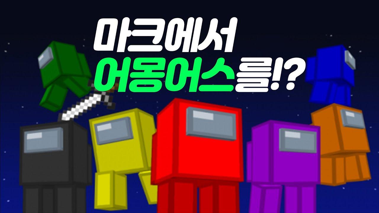 마인크래프트BE 어몽어스 모드 [minecraft]-(EunJJang)