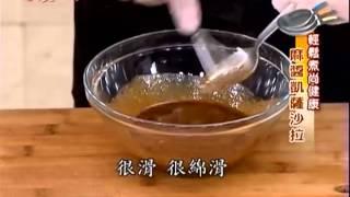 美食鳳味 詹姆士 醬凱薩沙拉食譜