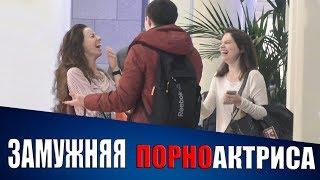 ЗАМУЖНЯЯ ПОРНОАКТРИСА / пикап пранк