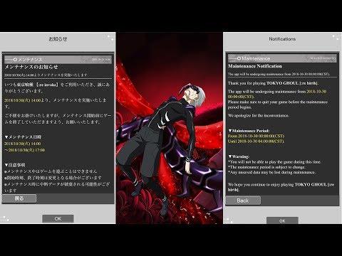 SHORT MAINTENANCE TONIGHT, WAR STARTS AFTER + NEW PREMIUM BANNER MAYBE / Tokyo Ghoul Re Birth/Invoke