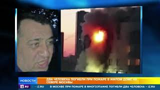 """""""Буквально за секунды"""": очевидцы рассказали о пожаре в доме на севере Москвы"""