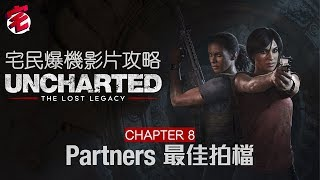 PS4《Uncharted The Lost Legacy》(中文版)全解謎爆機攻略Walkthrough-Chapter 8 Partners 最佳拍檔|01宅民黨