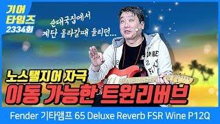 펜더 Fender 기타앰프 65 Deluxe Reverb FSR Wine P12Q 22W