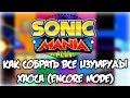 Sonic Mania Ost Torrent