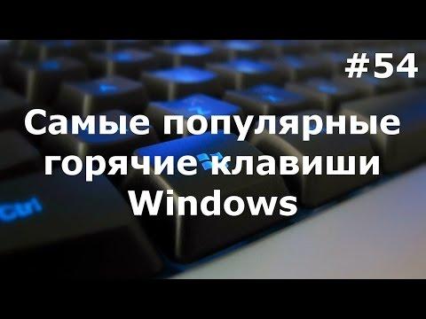 Самые горячие клавиши в Windows 7 - 8 (TOP Hotkeys)