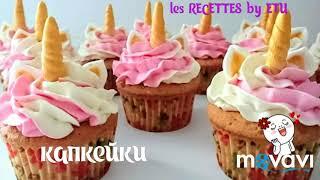 Cupcakes/капкейки или маффины. Мягкие и очень вкусные.)))