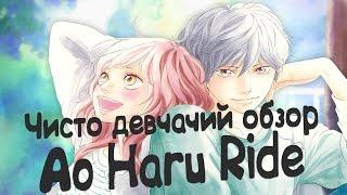 Чисто Девчачий Обзор: Дорога Юности / Ao haru Ride [TarelkO]