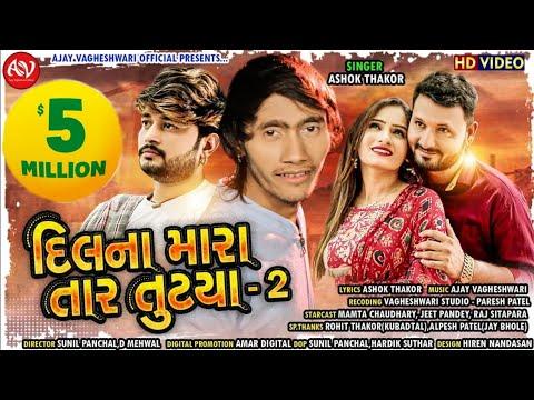 Dil Na Mara Tar Tutya - 2 | Ashok Thakor | Hd Video Song | Latest New Gujarati Song | Love Song 2020