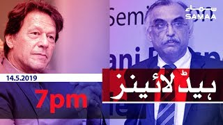 Samaa Headlines - 7PM - 14 May 2019