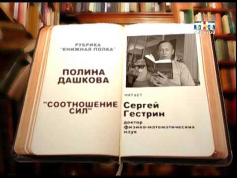 "Рубрика ""Книжная полка"".  ""Полина Дашкова"". ""Соотношение сил"" [ВИДЕО]"