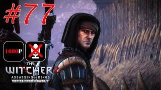 The Witcher 2: Assassins of Kings Enhanced Edition #77 Лилии и Змеи