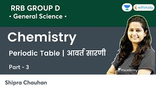 Periodic Table | Part-3 | Chemistry | RRB GROUP D / SSC | wifistudy | Shipra Ma'am