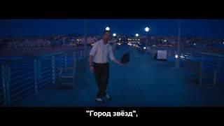 City of stars (на причале) (отрывок из фильма - Ла-Ла-Ленд)